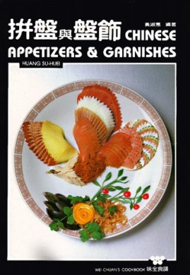 Chinese Appetizers and Garnishes (Mandarin_chinese Edition)
