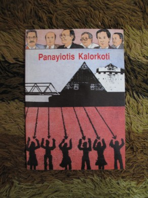 Panayiotis Kalorkoti : National Garden Festival commission 1990.