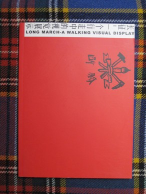 Long March – A Walking Visual Display